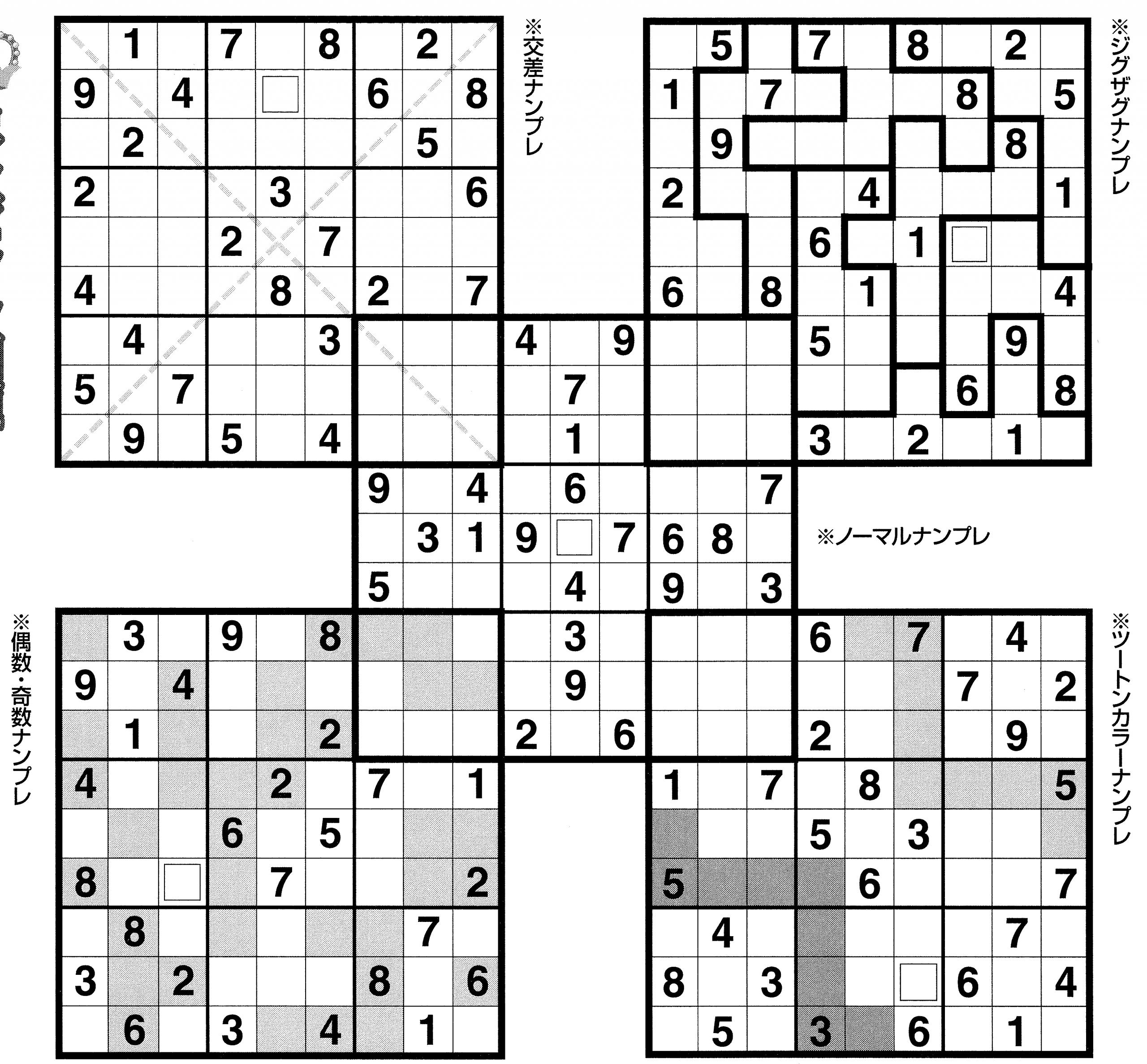 Printable Sudoku High Fives - Bing Images | Sudoku, Puzzles