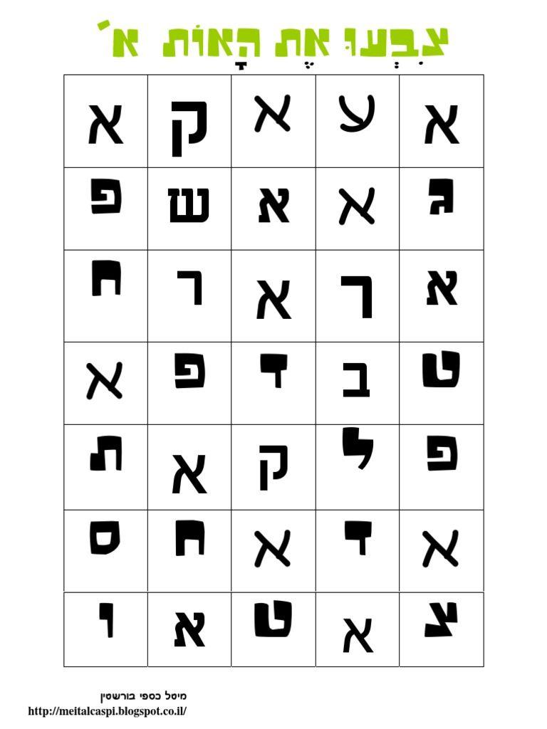 זיהוי אותיות ה א-ב | Hebrew Lessons, Learn Hebrew, Teaching